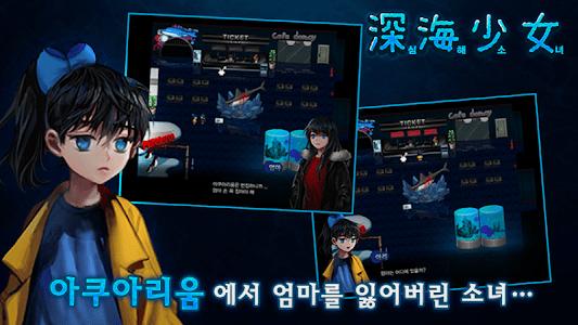 심해소녀 [본격 호러 쯔꾸르] screenshot 9
