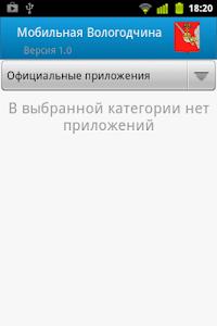 Мобильная Вологодчина screenshot 0