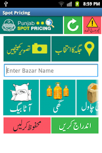 Punjab Spot Pricing screenshot 0