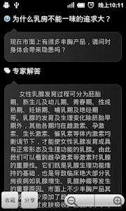 QA of health collection screenshot 2