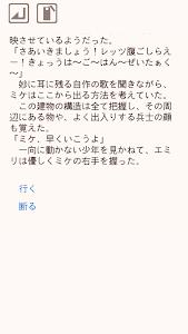 僕達の逃げる道 Lite screenshot 2