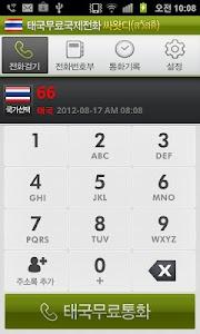 태국무료국제전화-싸왓디(สวัสดี) screenshot 1