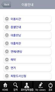 동아방송예술대학교 학술정보원 screenshot 4