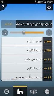 صلاتك Salatuk (Prayer time) screenshot 01