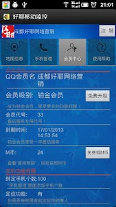 188GPS手机定位跟踪免费版 screenshot 4