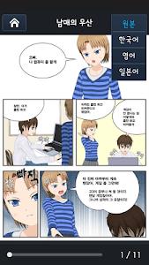 다국어 만화 screenshot 2