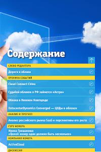 В Облаке.РФ screenshot 11
