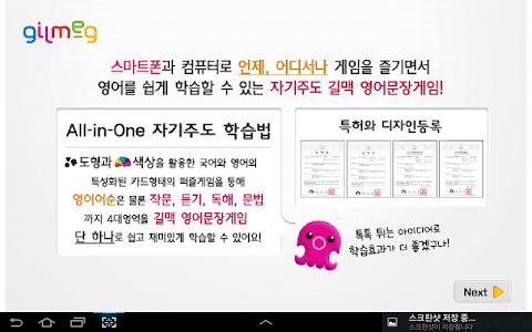 특허받은 길맥 영어문장 유형 익히기 -영어어순, 영작문 screenshot 9