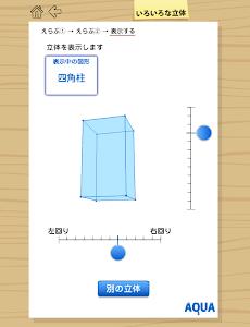 いろいろな立体 さわってうごく数学「AQUAアクア」 screenshot 6