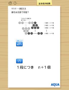文字式の利用(中2) さわってうごく数学「AQUAアクア」 screenshot 0