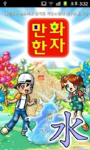 재미나라-만화한자 3권 screenshot 0
