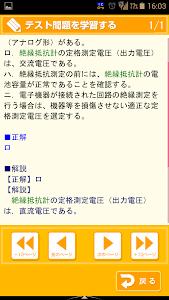 傾向と対策 第二種電気工事士試験 screenshot 7
