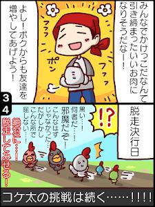 どうぶつランド「カケコッコー」 screenshot 11