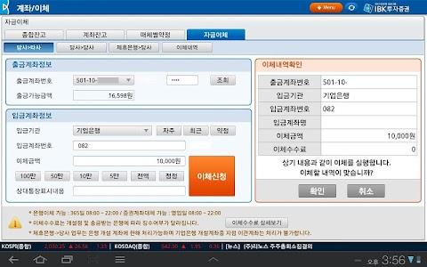 스마트증권T screenshot 3
