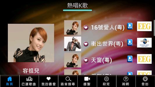 hmv oleGoK(手機版Karaoke) screenshot 9