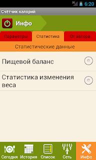 Калькулятор калорий screenshot 04