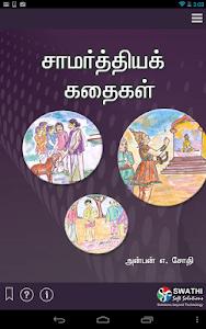 Samarthiya Kathaigal screenshot 0