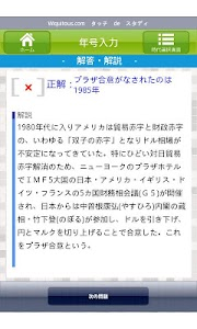 Nihonshi01 screenshot 2
