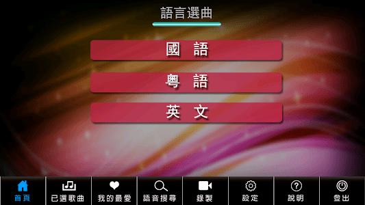 hmv oleGoK(手機版Karaoke) screenshot 14