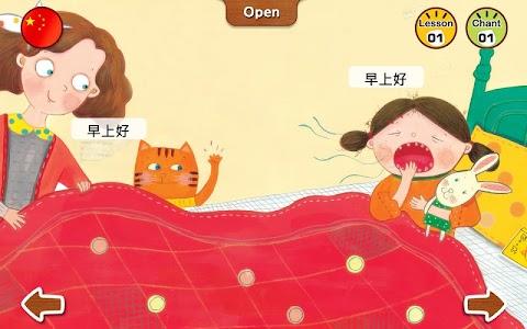 수퍼맘 박현영의 말문이 빵 터지는 세 마디 중국어 3권 screenshot 1