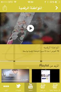 المواطنة الرقمية screenshot 1