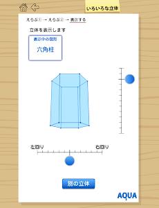 いろいろな立体 さわってうごく数学「AQUAアクア」 screenshot 3