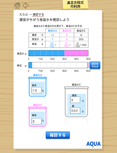 連立方程式の利用 さわってうごく数学「AQUAアクア」 screenshot 8