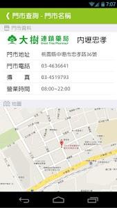 大樹藥局 screenshot 4