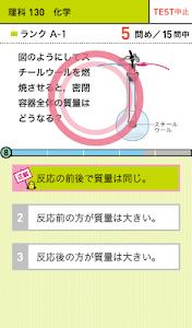学研『高校入試ランク順 中学理科130』 screenshot 2