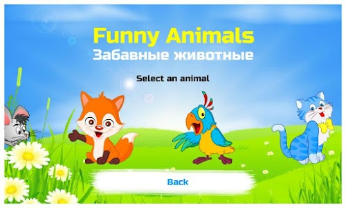 Funny Animals. Coloring Book screenshot 4