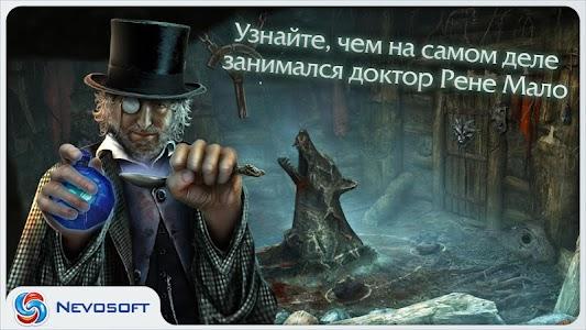 Дрожь 3: Души леса screenshot 9