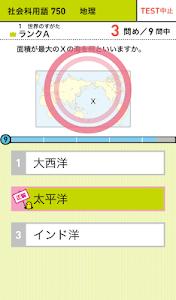 学研『高校入試ランク順 中学社会科用語750』 screenshot 9