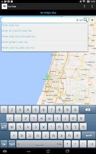 FairRide - טרמפ הוגן screenshot 4