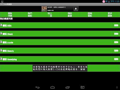 PTT Web BBS 閱讀器 screenshot 10