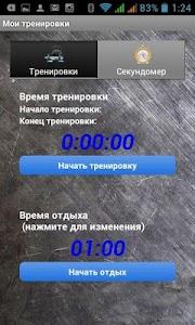 Дневник Тренировок и Питания screenshot 4