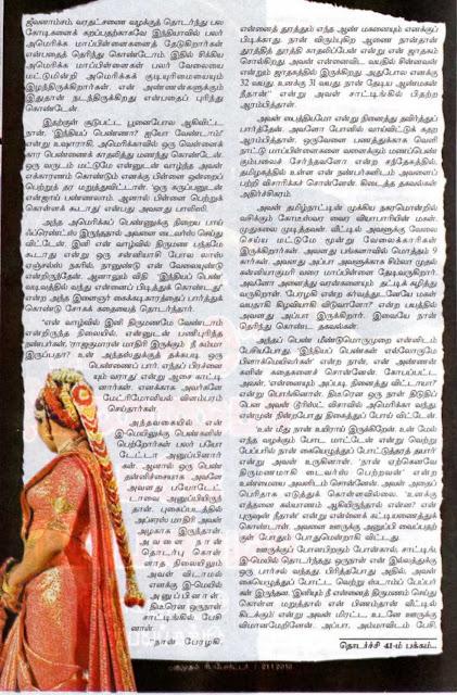 இந்தியப் பெண்கள் பொய்க் கேசு போட்டு உங்களை ஜெயிலுக்கு அனுப்புவார்கள்