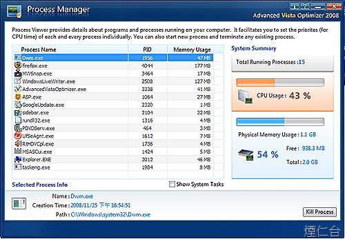 Advanced Vista Optimizer 2008-3