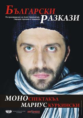Плакат на 'Български разкази'