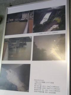 平成16年の台風21号による被害を伝えるパネル