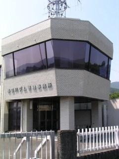 都田川ダム管理事務所