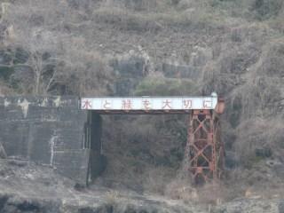 クレーン橋脚跡のアップ