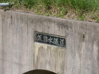 仮排水隧道(トンネル)