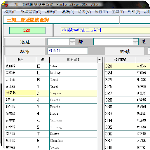 中華郵政 3+2郵遞區號查詢   計算0123456789