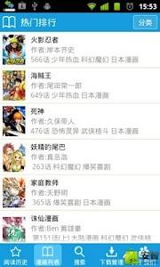 漫饭-随时随地看漫画 screenshot 10