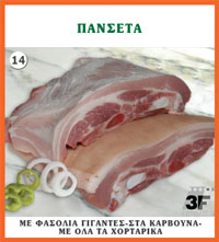 ekreopoleio.gr
