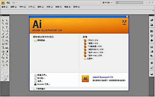 亂七八糟: CS4的繁體中文試用版