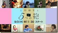 Itsutsu-no-Kaban-banner