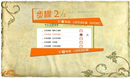 Manual_Menu_Order_2