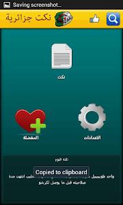 نكت جزائرية screenshot 6