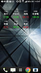 股票報馬仔 - 語音報價,台股,股市,股東會,三大法人 screenshot 7